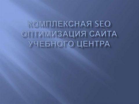 5 главных SEO-тегов для оптимизации продвижения интернет-сайта