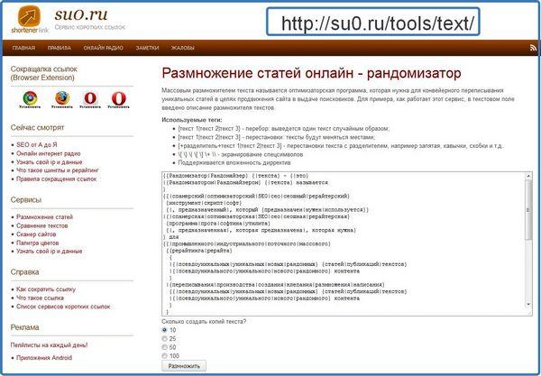 Биржа Krasnoslov.ru — seo-копирайтинг для написания статей