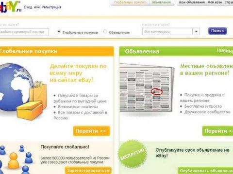 Ebay ru — Интернет-аукцион на русском