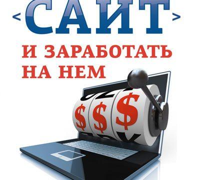 Как сделать свой сайт прибыльным