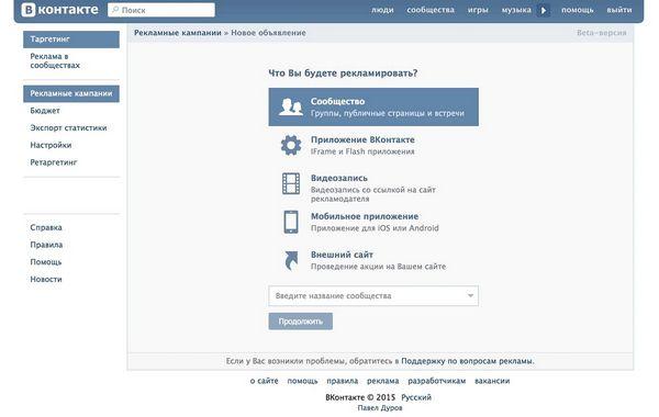 Официальные страницы Вконтакте как метод привлечения целевого трафика