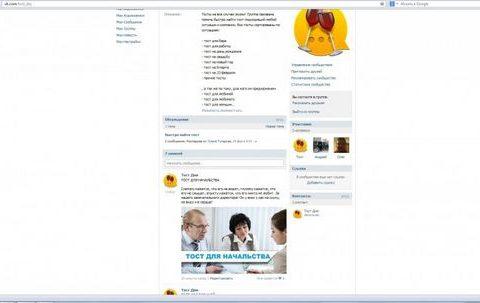 Раскрутка группы Вконтакте – эффективная реклама в сети