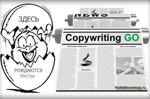 SEO-копирайтинг или тексты для сайтов?