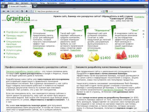Услуги и цены киевской веб-студии «Гравитация»
