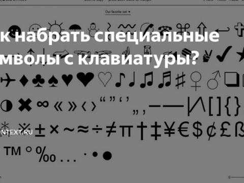 Символы набираемые на цифровой клавиатуре при помощи Alt